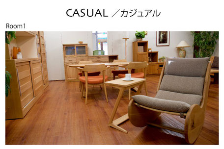 カジュアルスタイル リビング 椅子