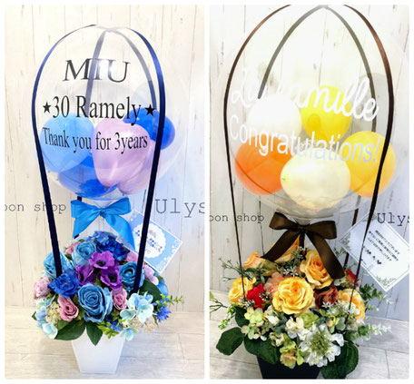 茨城県つくば市のバルーンショップ ユリシス バルーンアート ギフト 開店祝い 発表会 誕生日 気球アレンジメント