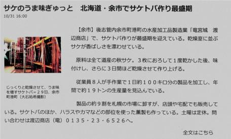 北海道新聞 2015年10月31日