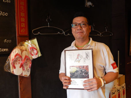 横浜市 中区 曙町 みやざき地頭鶏 てげてげ 店主 吉田さん