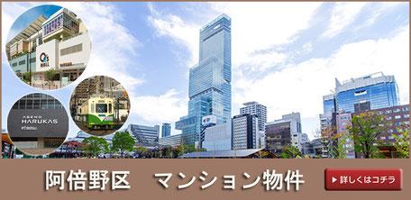 阿倍野区のマンション物件情報