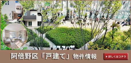 阿倍野区の戸建て物件情報