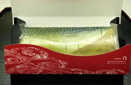 鯖寿司のお取り寄せは門