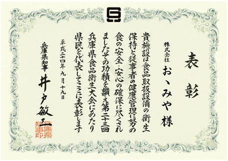 丹波篠山 おゝみや 猪肉 ししにく ぼたん鍋 焼ぼたん 鹿肉 ジビエ 独自の取組 兵庫県食品衛生大会表彰