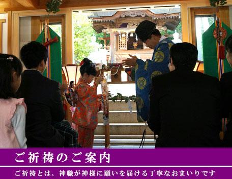 星田神社 ご祈祷のご案内