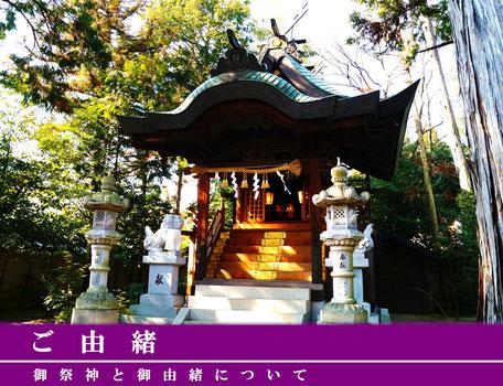 星田神社 ご由緒