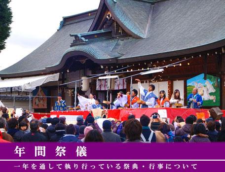星田神社 年間祭儀