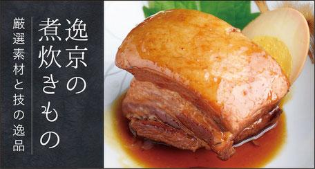 京都岩倉 逸京 煮炊きもの kyoto ikkei いっけい