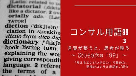 コンサル用語99③ 言葉が整うと思考が整う