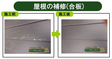 住宅とすまいの補修専門店トータルリペアホームでは屋根の補修も賜ります。