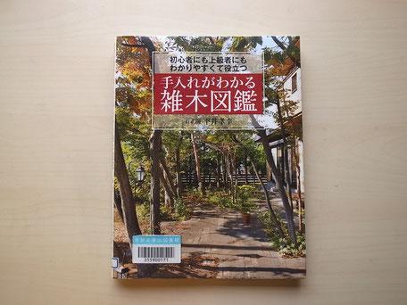 「手入れがわかる雑木図鑑」の表紙の画像