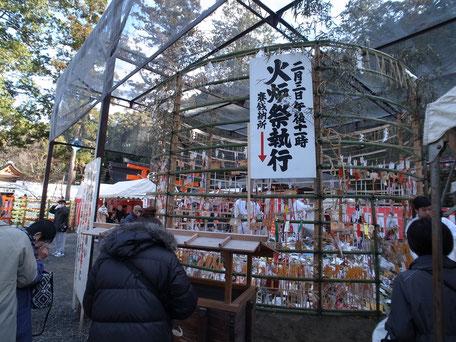 吉田神社「節分祭」での火炉祭の画像