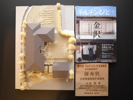 チルチンびと住宅建築賞 優秀賞の盾と、掲載雑誌「チルチンびと」91号 の画像