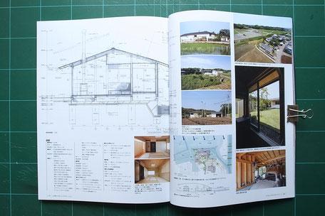 『住宅建築10月号』掲載ページ画像