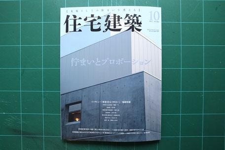 掲載誌「住宅建築10月号」の表紙画像