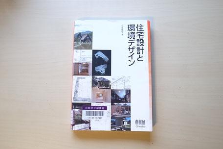 書籍『住宅設計と環境デザイン/ 小泉 雅生 著』 の画像