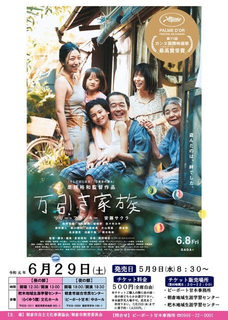 朝倉市 万引き家族 映画