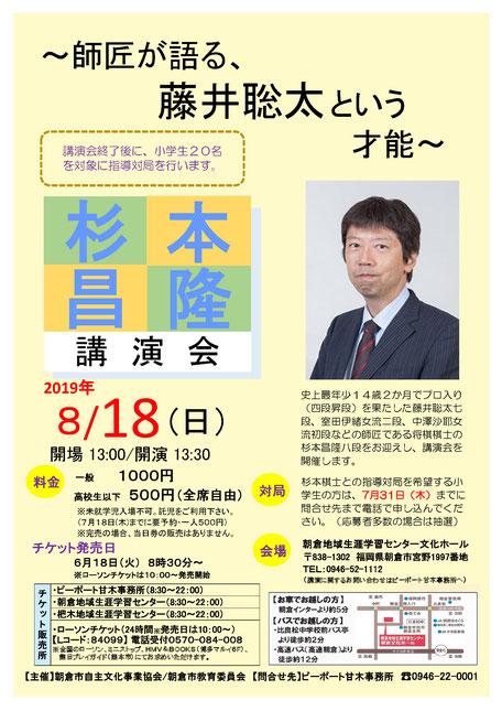 杉本昌隆講演会 「~師匠が語る、藤井聡太という才能~」