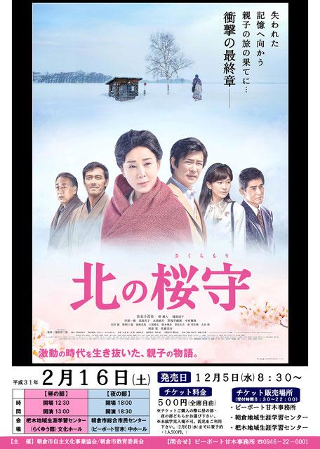 朝倉市 名画上映会「北の桜守」案内