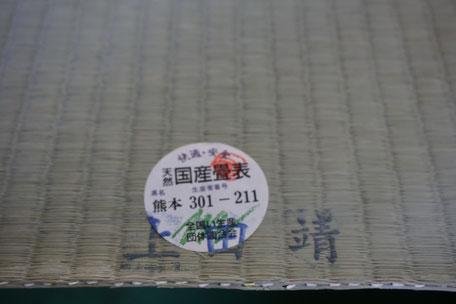 小郡市 休憩室 熊本県産畳表を使用 生産者:上田靖