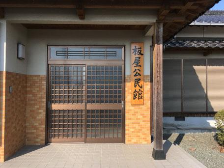 朝倉市の板屋公民館(現場写真)