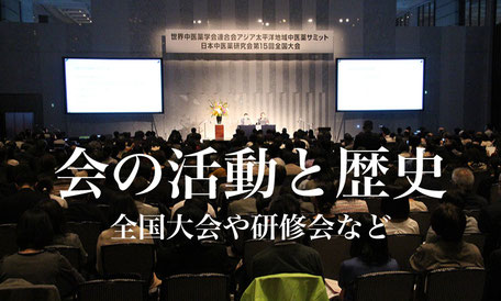 新潟中医薬研究会の活動と歴史