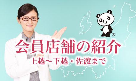 新潟中医薬研究会の会員店舗紹介