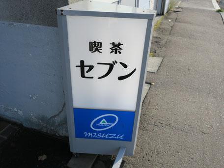 栗山 ランチ