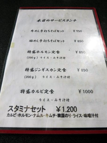 栗山 焼肉 ランチ