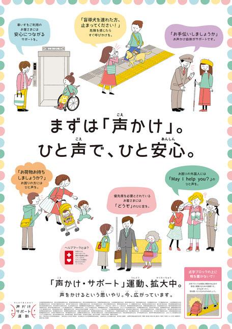 10/7から始まっている「声かけサポート運動」イラストを担当させていただきました!ポスター、中吊り、トレインチャンネル等で展開されています。JR東日本ほか協賛各社の駅などでお見かけの際はよろしくお願いします。私も親切に声をかけてもらって助かった経験があるので、今度は誰かの役に立てたらなと思っています。