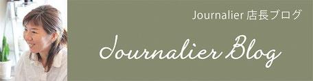国分寺のエステサロン Journalierジョルナリエ | 久保井亜弥ブログ