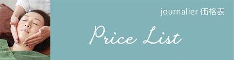 国分寺のエステサロン Journalierジョルナリエ | Price List価格表