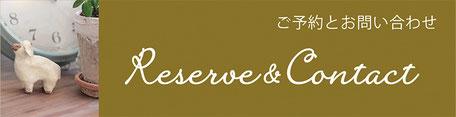 国分寺のエステサロン Journalierジョルナリエ | ご予約とお問い合わせ