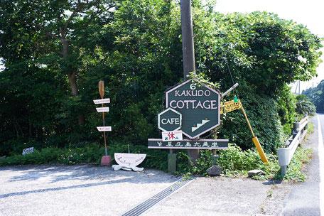安房方面からお越しの方へ。県道から左折する時は、この看板を目印に!