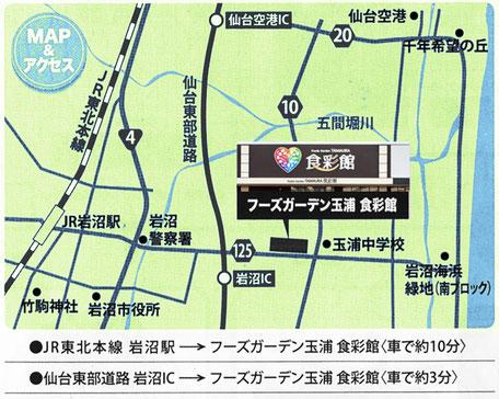 玉浦食彩館さま略地図