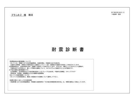 診断結果報告のイメージ写真