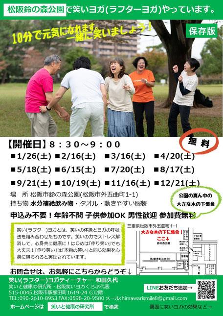 鈴の森公園笑い(ラフター)ヨガ2019年開催予定 三重県松阪市