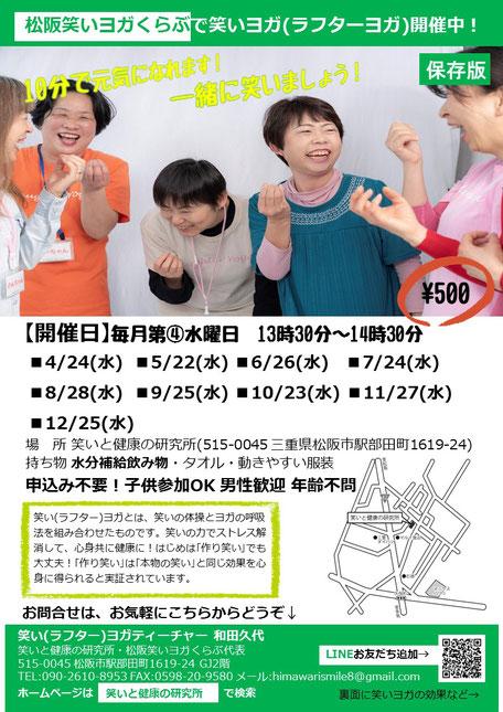 松阪笑いヨガくらぶ2019年開催予定
