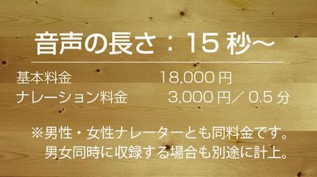 基本料金 18,000円 ナレーション料金3,000円/0.5分