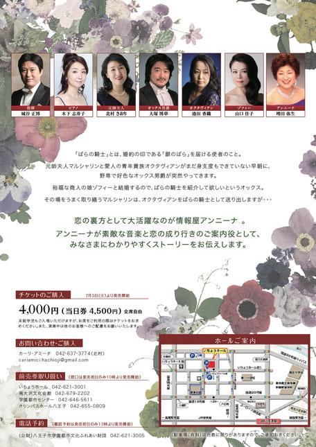 オペラハイライト公演【ばらの騎士】チラシ・フライヤーデザイン(表)