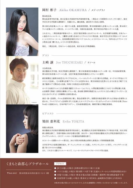 岡村彬子 メゾ・ソプラノリサイタル/フライヤー,アンティーク、上品、おしゃれでシンプルでスタイリッシュ