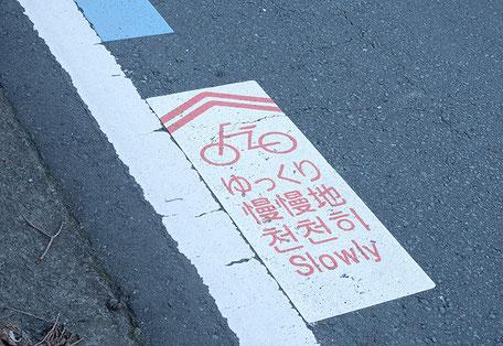 路上自転車注意喚起ピクトグラム