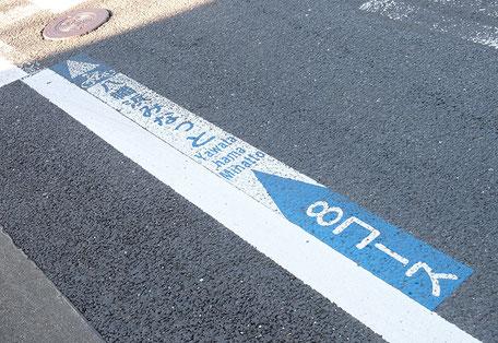 路上自転車ピクトグラム(至道の駅八幡浜みなっと)