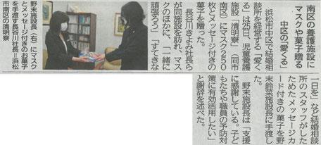清明寮に訪問した様子が取り上げられました。(静岡新聞2020/05/26掲載)