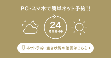 筑紫野市 ネット予約 歯 WEB予約