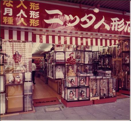 創業当時の店舗写真