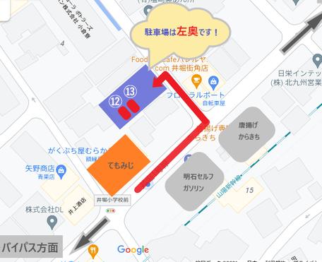 北九州のリラクゼーションサロンほぐし専科てもみじ小倉井堀店の駐車場地図