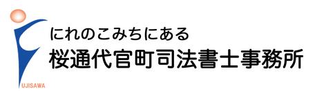 にれのこみちにある 桜通代官町司法書士事務所 ロゴ