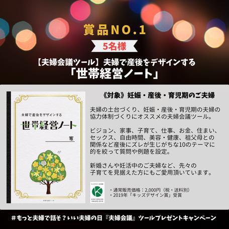賞品NO.1「世帯経営ノート」(詳細は画像をclick)