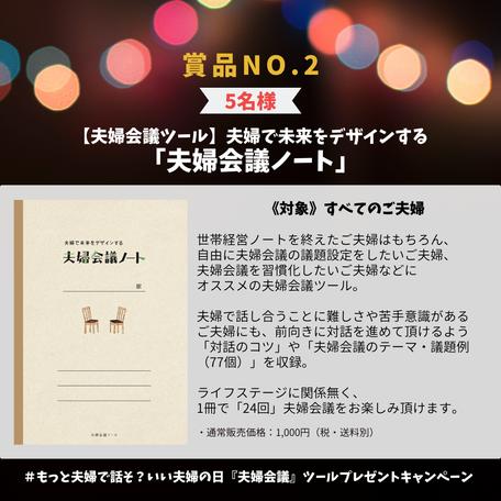 賞品NO.2「夫婦会議ノート」(詳細は画像をclick)